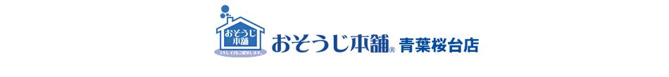 おそうじ本舗青葉桜台店